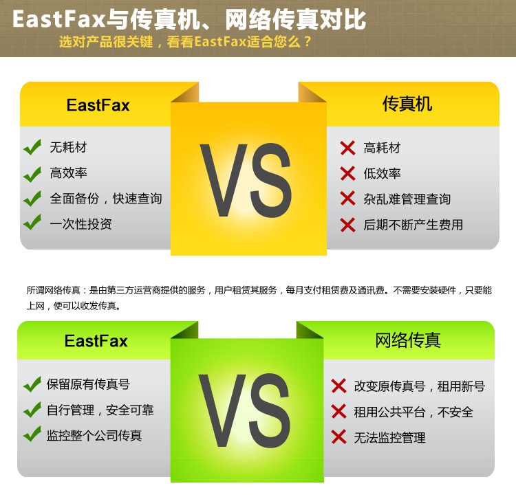eastfax8